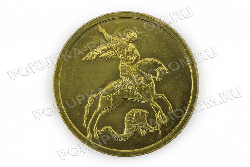 Продать Золотая монета георгий победоносец. Цены на продажу Золотая монета георгий победоносец на лом