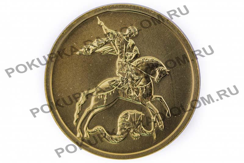 Продать Скупка монет Георгий Победоносец. Цены на продажу Скупка монет Георгий Победоносец на лом
