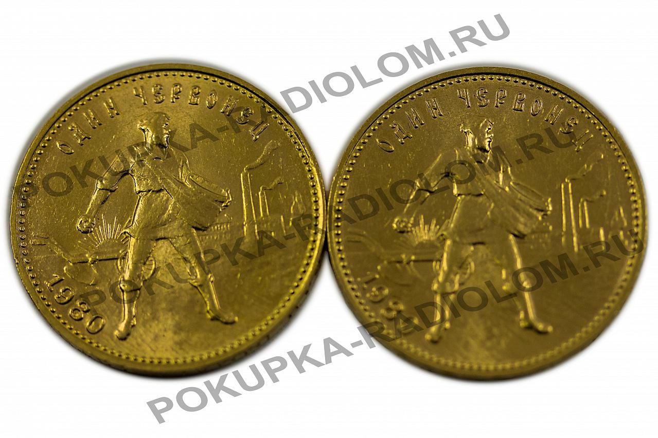 Золотые советские монеты комбинат большевик родники