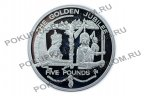 Five Pounds The Golden Jubilee